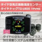 タイヤドッグ TPVMS TD1800 最新特許技術 タイヤ空気圧振動温度センサー 保証付 車 空気圧センサー エアモニ タイヤ空気圧センサー