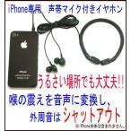 【両耳用】iPhone用声帯マイク付きイヤホン(カナル型・両耳用)[定形外郵送・代引き不可]