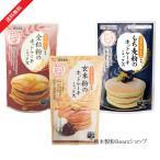 【送料無料】もち麦粉&玄米粉&全粒粉のホットケーキミックス 各1袋セット