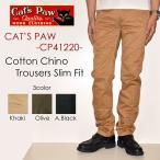 """東洋エンタープライズ、CAT'S PAW(キャッツポウ)、""""CP41220""""、コットンチノトラウザーズ スリムフィット [OTHER PANTS]"""