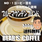 コーヒー豆ブルーマウンテンブレンド 300g コーヒー豆送料無料 スペシャルティコーヒー コ�ヒ訳あり人気