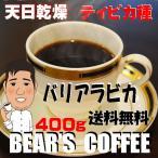 bears coffee コーヒー豆バリアラビカ 400g  コーヒー送料無料 グルメコーヒー 無農薬コーヒー  人気に訳ありコーヒー