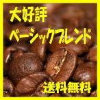 特選ベーシックブレンド  300g  コーヒー送料無料 人気に訳ありコーヒー