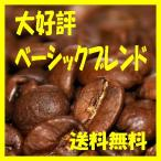 ベーシックブレンド 1kg コーヒー送料無料 高級コーヒー豆 コーヒー豆大阪