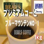 コーヒー豆ブルーマウンテン NO.1  1kg コーヒー豆送料無料 珈琲豆半額 人気のコーヒー豆 人気に訳あり珈琲 送料無料