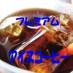 コーヒー豆プレミアムアイスブレンド 500g コーヒー豆送料無料 業務用コーヒー