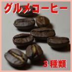 コーヒー豆お試し グルメコーヒー 300g×3種類 コーヒー豆豆のまま コーヒー豆粉 お選び下さい コーヒー豆送料無料 人気に訳ありコーヒー