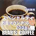bears coffee コーヒー豆ガヨマウンテン 200g オーガニックコーヒー 甘い香りの 極上福袋コーヒー  コーヒー送料無料