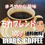 bears coffee コーヒー豆モカブレンド 100g 人気に訳あり珈琲 人気の珈琲 コーヒーお試し コーヒーサンプル サンプル珈琲