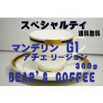 コーヒー豆マンデリン アチェ 300g  スペシャルティコーヒー  人気に訳ありコーヒー  送料無料コーヒー
