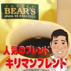 Yahoo! Yahoo!ショッピング(ヤフー ショッピング)コーヒー豆キリマンブレンド 50g サンプルコーヒー コーヒー豆サンプル
