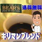 Yahoo! Yahoo!ショッピング(ヤフー ショッピング)bears coffee コーヒー豆キリマンブレンド 100g コーヒー豆お試し コーヒー豆焙煎 コーヒー豆送料無料 サンプルコーヒー コーヒーサンプル 人気に訳あり珈琲