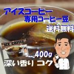 コーヒー豆アイス 400g 深煎りアイスコーヒー コ—ヒー豆送料無料
