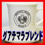 コーヒー豆ガテマラブレンド 1kg   コーヒー送料無料   人気に訳ありコーヒー