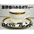 コーヒー豆ロイヤルブレンド 400g コーヒー豆送料無料 コーヒー豆福袋 人気に訳あり珈琲