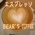 bears coffee コーヒー豆エスプレッソ ブレンド 100g コーヒー豆お試し コーヒー豆焙煎 サンプルコーヒー バリスタコーヒー コーヒー豆サンプル