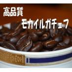 コーヒー豆モカイルガチェフ グレード1 50g サンプル珈琲  高品質コーヒー  オーガニックコーヒー   人気に訳ありコーヒー