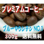 珈琲豆ブルーマウンテン NO.1 300g プレミアムコーヒー 人気に訳ありコーヒー 人気の珈琲豆 送料無料