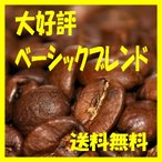 コーヒー豆ベーシックブレンド  3kg コーヒー送料無料 人気に訳ありコーヒー豆 業務用コーヒー