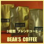 ベアーズコーヒーブレンド 100g×3袋 コーヒー送料無料  ブルマン・ ロイヤル・ ベーシックブレンド