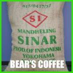 コーヒー豆浅煎り マンデリンシナール 1kg コーヒー送