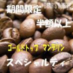 コーヒー豆マンデリン  ゴールドトップマンデリンコーヒー 300g  スペシャルティコーヒー  高級コーヒー豆  送料無料コーヒー