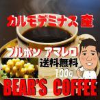 bearscoffee コーヒー豆ブラジル カルモデミナス産 100g ブルボンアマレロ コーヒー豆お試し コーヒー豆焙煎 コーヒー送料無料