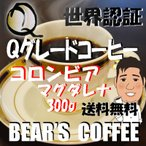 コーヒー豆コロンビア マグダレナ 300g 送料無料コ―ヒ豆 人気に訳あり珈琲 Qグレードコロンビア