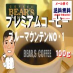 コーヒー豆ブルーマウンテンNO.1 100g (メール便の為代引き不可)サンプルコーヒー プレミアムコーヒー 人気に訳ありコーヒー