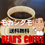bears coffee コーヒー豆モカシダモ 6kg コーヒー 送料無料コーヒー 人気に訳ありコーヒー 高級コーヒー