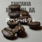 コーヒー豆キリマンジャロ モンデューロAA 3kg  スペシャルティコーヒー コーヒー豆豆のまま コーヒー豆粉 コーヒーお試し コーヒーサンプル