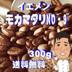 コーヒー豆モカマタリ イエメン産 300g コーヒー半額 人気に訳ありコーヒー コーヒー豆送料無料