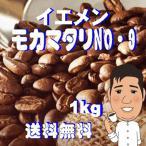 コーヒー豆モカマタリ 1kg コーヒー送料無料 人気のコーヒー豆 煎りたてコーヒー
