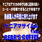 コーヒー豆ケニア マサイAA 1kg コーヒーおすすめ コーヒー半額 激安コーヒー