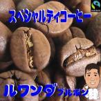 コーヒー豆 ルワンダ ブルボン(フェアートレードFLO認証) 1kg スペシャルティコーヒー豆 コーヒー  高品質コーヒー