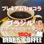 bearscoffee コーヒー豆ブラジル プレミアムショコラ 150g コーヒー豆送料無料 人気にコーヒー訳あり