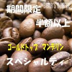 コーヒー豆マンデリン ゴールドトップマンデリンコーヒー 150g  コーヒー豆豆のまま コーヒー豆粉  高級コーヒー豆 送料無料コーヒー