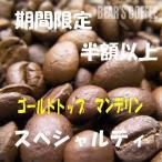 コーヒー豆マンデリン  ゴールドトップマンデリンコーヒー 3kg  スペシャルティコーヒー  高級コーヒー豆  送料無料コーヒー