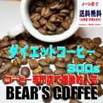 ショッピングダイエット ダイエットコーヒー コーヒーダイエット 300g コーヒー豆健康 人気に訳ありコーヒー