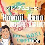 bearscoffee コーヒー豆ハワイコナ エクストラファンシー 100g コーヒー豆お試し コーヒー送料無料 メール便・代引き不可