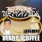 コーヒー豆ブルーマウンテンブレンド  400g   コーヒー豆送料無料  人気のコーヒー 人気に訳ありコーヒー