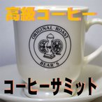 プレミアムコーヒーサミット 200g×5種類 コーヒー豆送料無料 コーヒー訳あり人気