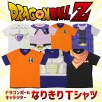 DRAGON BALL Z ドラゴンボールZ キャラクター なりきり 半袖Tシャツ 12893254 孫悟空 ベジータ フリーザ 魔人ブウ 人造人間17号 人造人間18号 亀仙流