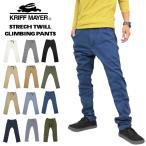 KRIFF MAYER クリフメイヤー クライミングパンツ ストレッチ ツイル ナローパンツ メンズ テーパード 1424007 送料無料 裾上げ不可