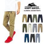 KRIFF MAYER クリフメイヤー ストレッチツイル クライミングジョガーパンツ メンズ アウトドア1924005 裾上げ不可 SALE 送料無料