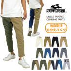 KRIFF MAYER クリフメイヤー アンクル テーパードクライミングパンツ 別注モデル 8分丈1644011B 送料無料 裾上げ不可
