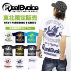RealBvoice リアルビーボイス 半袖Tシャツ メンズ 『NAVY PENGUINS』 2228690 SK2-01M 当店別注カラー 東北限定生産 対象商品2点購入で送料無料