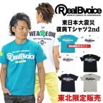 RealBvoice リアルビーボイス 義援金付き 東日本震災復興Tシャツ2nd メンズ 2218278 SK2-02M 当店別注カラー 東北限定生産 対象商品2点購入で送料無料