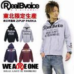 RealBvoice リアルビーボイス スウェット パーカー 東日本復興 2205301 義援金付き RBV東北 project