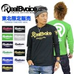 リアルビーボイス ロンT RealBvoice 東北限定 長袖Tシャツ 2245290